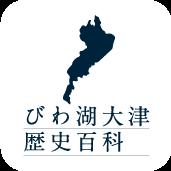 びわ湖大津歴史百科