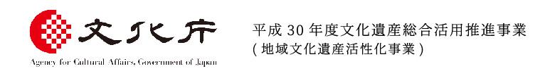 文化庁 平成30年度文化遺産総合活用推進事業(地域文化遺産活性化事業)