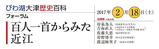 びわ湖大津歴史百科 フォーラム