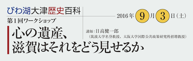 びわ湖大津歴史百科 第1回ワークショップ
