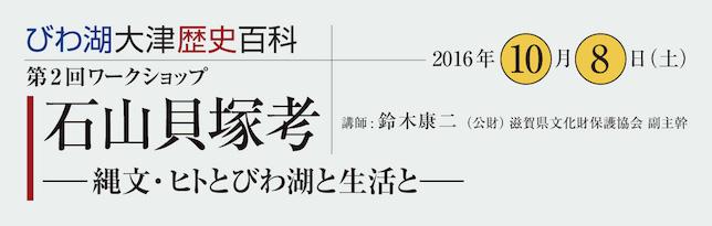 びわ湖大津歴史百科 第2回ワークショップ
