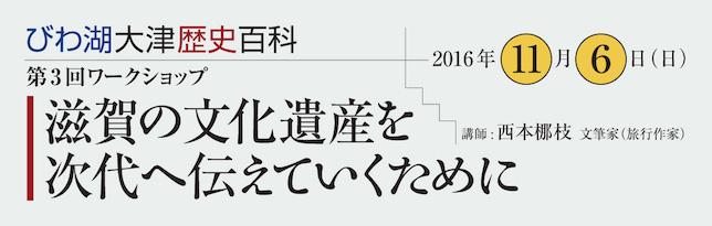 びわ湖大津歴史百科 第3回ワークショップ