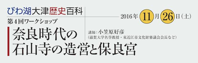 びわ湖大津歴史百科 第4回ワークショップ