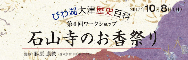 「びわ湖大津歴史百科」第6回ワークショップ