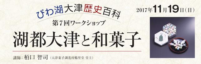 「びわ湖大津歴史百科」第7回ワークショップ