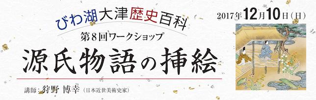 「びわ湖大津歴史百科」第8回ワークショップ