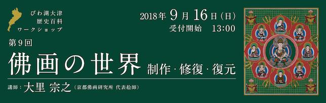 「びわ湖大津歴史百科」第9回ワークショップ