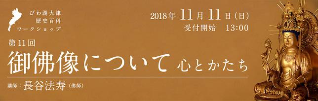 「びわ湖大津歴史百科」第11回ワークショップ